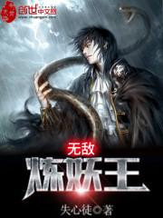 小说《无敌炼妖王》