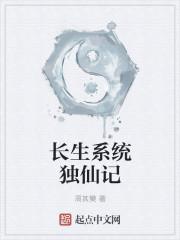 小说《长生系统独仙记》