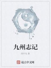 小说《九州志记》
