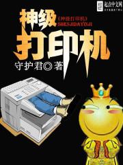 小说《神级打印机》