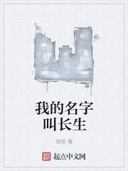 小说《我的名字叫长生》