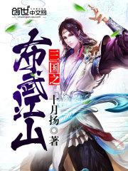 小说《三国之布武江山》