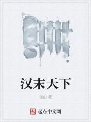 小说《汉末天下》
