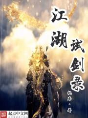 小说《江湖试剑录》