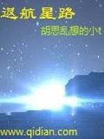 小说《返航星路》