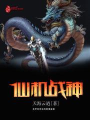 小说《仙机战神》