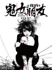 小说《我的鬼女朋友》