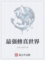 小说《史上最强修真世界》