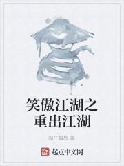 小说《笑傲江湖之重出江湖》