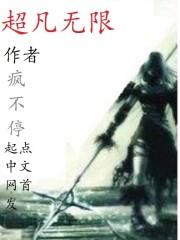 小说《超凡无限》