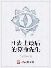 小说《江湖上最后的算命先生》