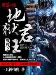 小说《魔兽之地狱君王》