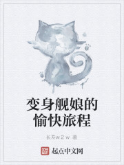小说《变身舰娘的愉快旅程》