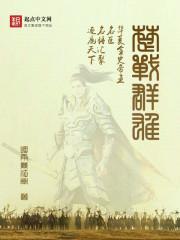 小说《楚战群雄》