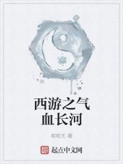 小说《西游之气血长河》
