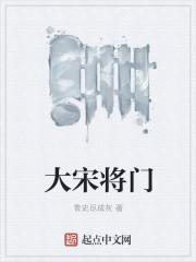 小说《大宋将门》