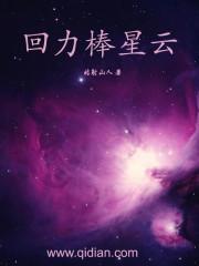 小说《回力棒星云》