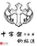 十字架的旅途
