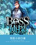 boss侦探