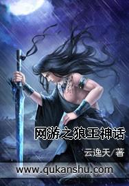网游之狼王神话