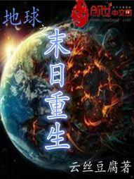 地球之末日重生