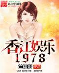 香江娱乐1978