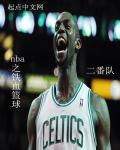 NBA之铁血篮球
