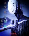 月下的恶魔城