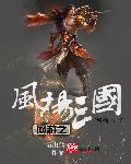 网游之风杨三国