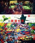 绿箭侠的美漫世界