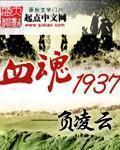 血魂1937