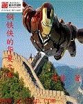 钢铁侠的华夏之旅