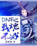 DNF之战魂不灭.A