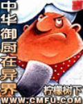 中华御厨在异界