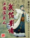 三国演义之我佐刘备