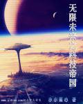 无限未来之科技帝国