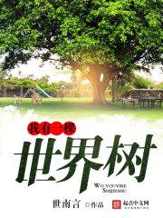 小说《我有一棵世界树》