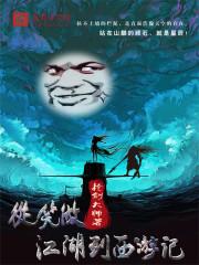 小说《从笑傲江湖到西游记》