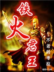 小说《铁火君王》