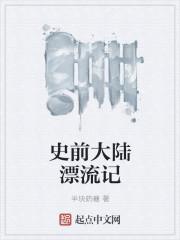 小说《史前大陆漂流记》