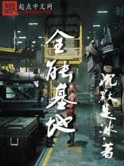 小说《全能基地》