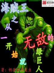 小说《海贼王之从一开始就无敌的绿巨人》
