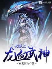 小说《火影之龙血武神》