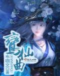 小说《鸾仙曲》