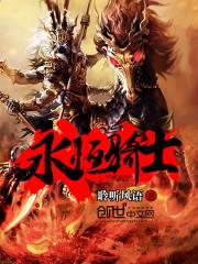 小说《永恒骑士》