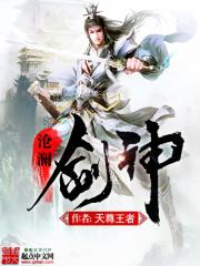小说《沧澜剑神》