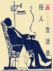 小说《俗人生活录》