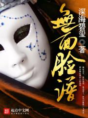 小说《无面脸谱》