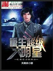 小说《重生超级大明星》