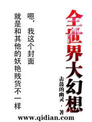 小说《全世界大幻想》